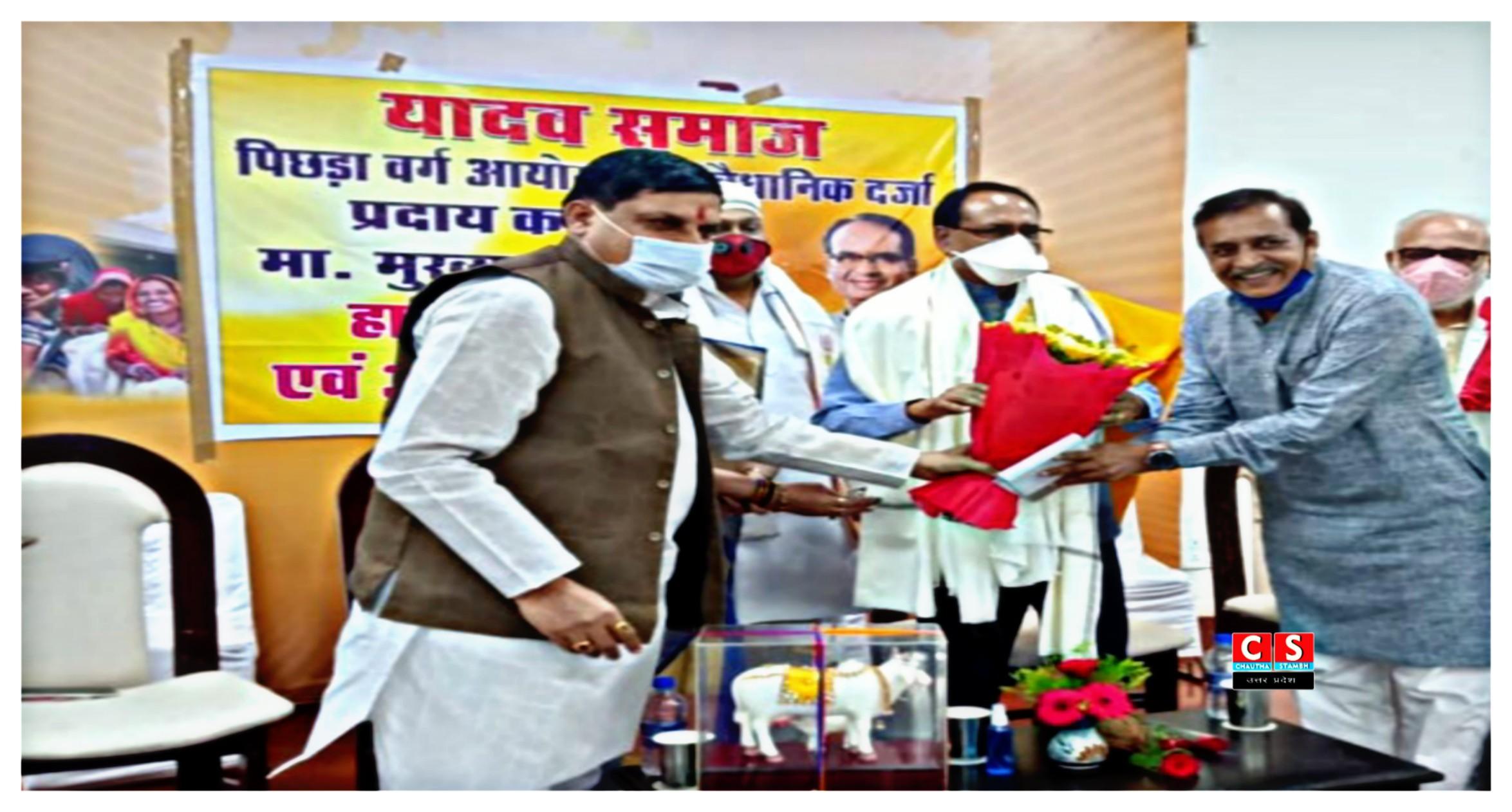 #Shivraj_gave_constitutional_rights_to_Backward_Classes_Commission_CHAUTHA_STAMBH_News_UttarPradesh