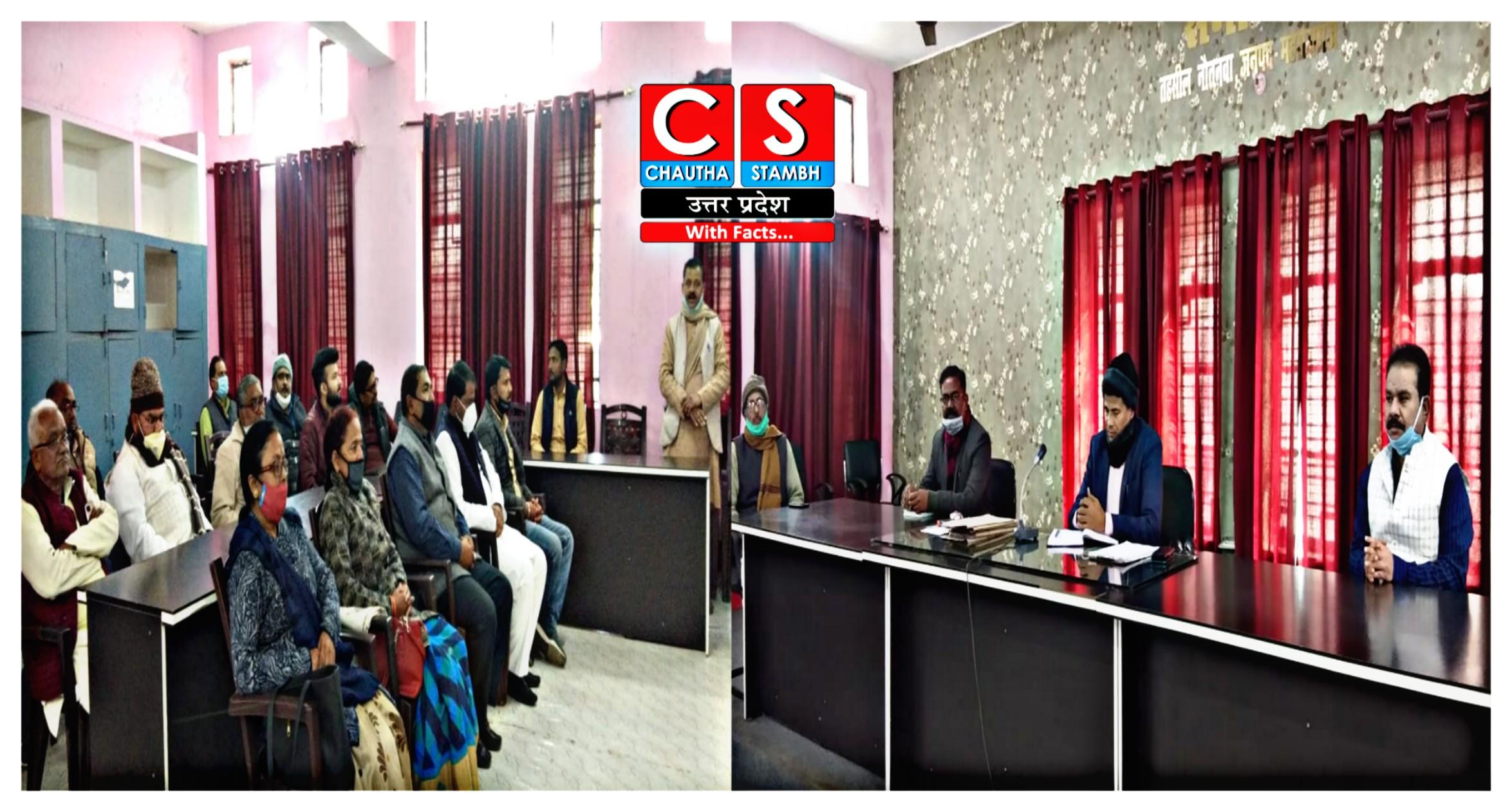 नौतनवां तहसील में जल्द बनकर तैयार होगा भव्य पुस्तकालय, एसडीएम की अध्यक्षता में बैठक संपन्न