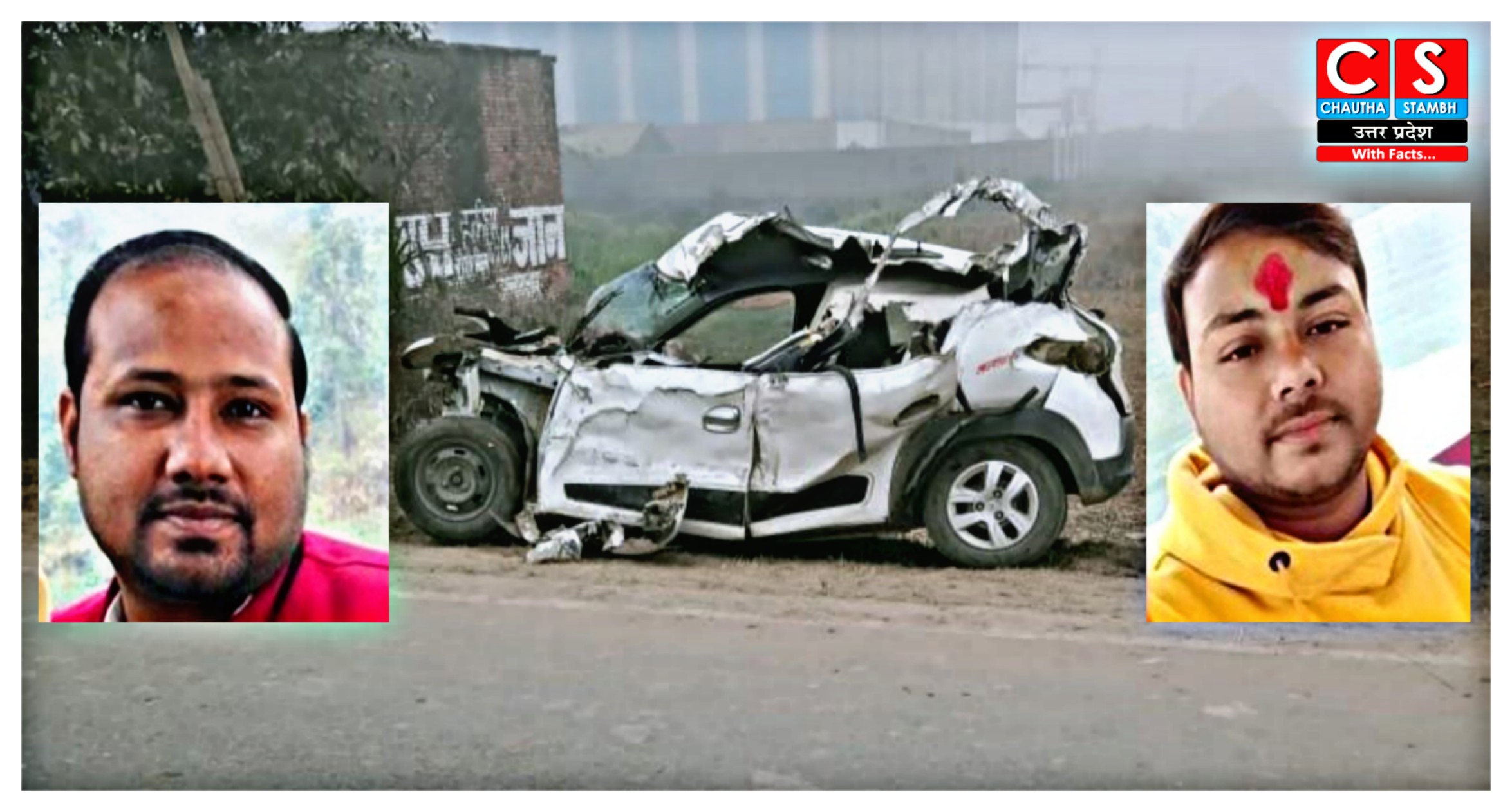 Bhagwanpur Father was raised before being born, uncle and nephew died in a tragic accident_