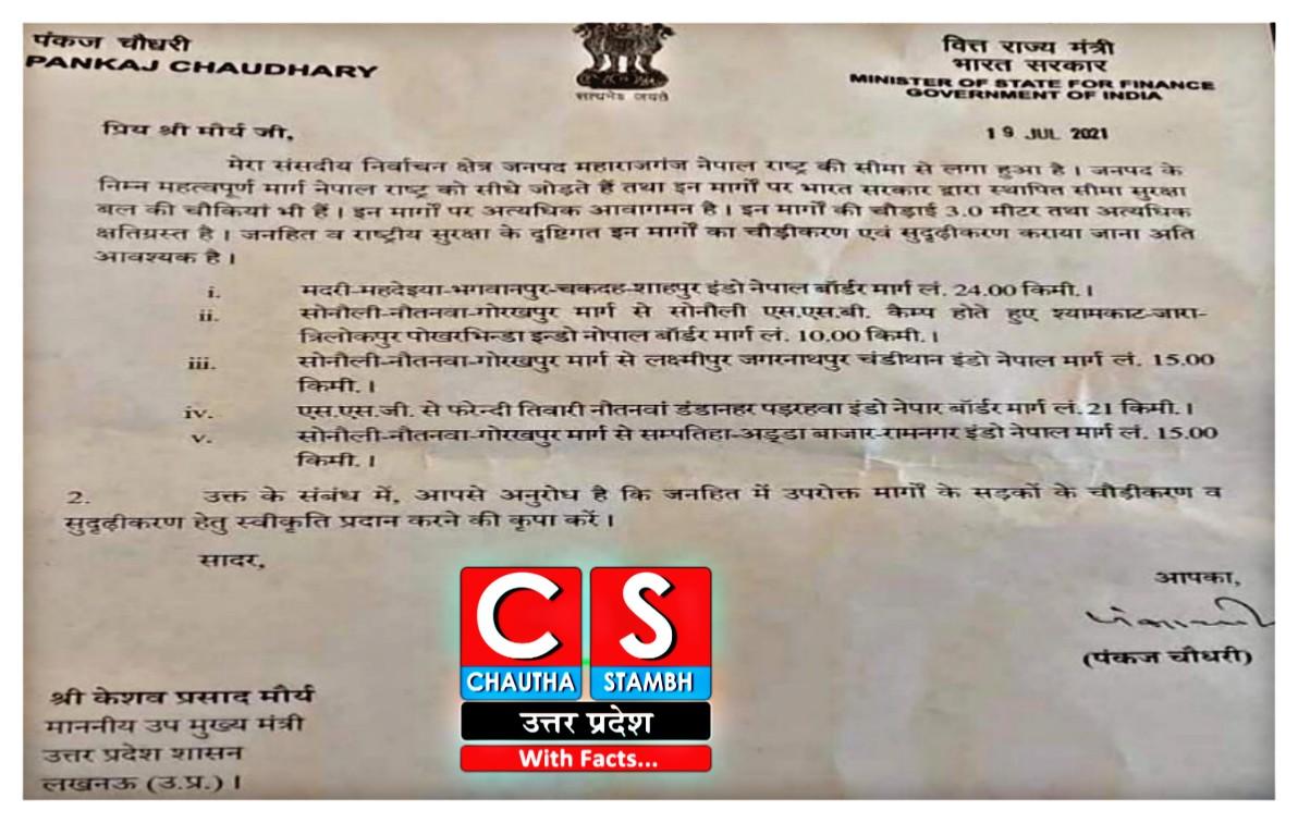 Nautanwa Vidhansabha news today