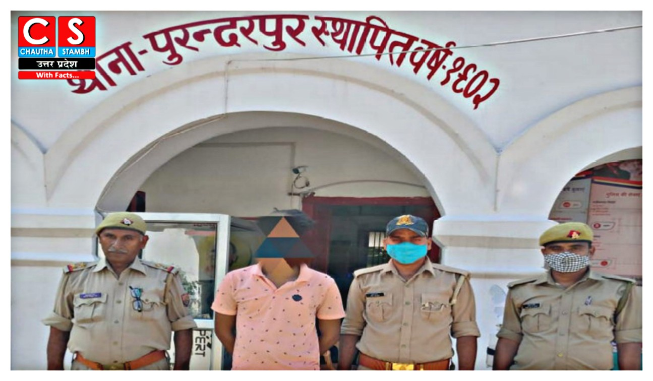 Purandarpur news today up