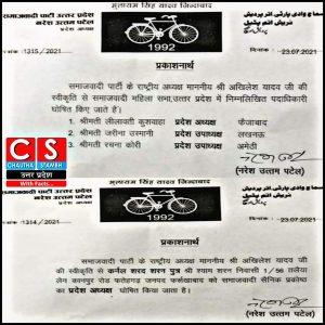 samajwadi party news up